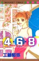 単行本「4・6・8」の表紙